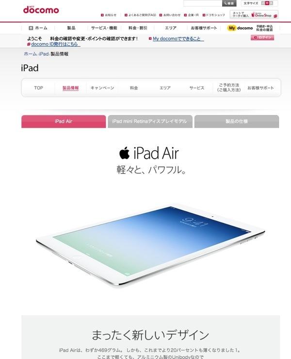 やっと、docomoさん「iPad Air」「iPad mini Retinaディスプレイモデル」6月10日発売開始。