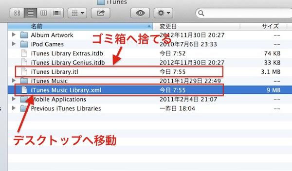 iTunesの音楽が後半切れる(>.<) 解決編