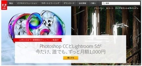 「Photoshop CC」& 「Lightroom 5」が月額1,000円で使えるCreative Cloud 特別プランに加入しました。