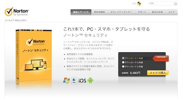 「ノートン セキュリティ」ダウンロード購入。Macに入れてみました。