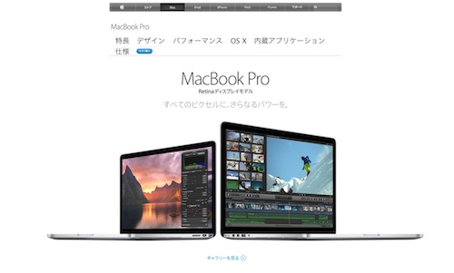 Appleさん、Haswell Refreshを搭載した『MacBook Pro (Retina, Mid 2014)』を発売。