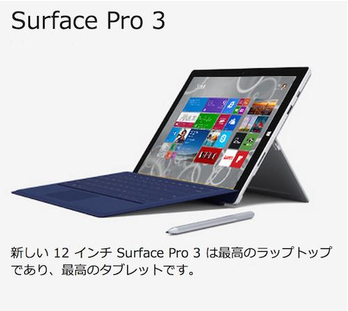 【感想分】「Surface Pro 3」の実機をヨドバシカメラで見ました。