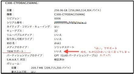 『「Mac OS X 10.6.8」アップデート後のSSD TRIM サポート。今後のアップルの対応』