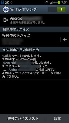 Screenshot_2012-07-23-09-01-36.jpeg