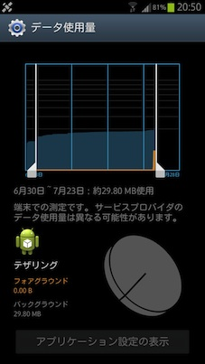 Screenshot_2012-07-23-20-50-57.jpeg