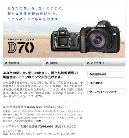 d70cope.jpg