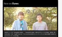 ゆずベストアルバム「YUZU YOU」