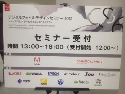 『デジタルフォト & デザインセミナー 2012 参加』
