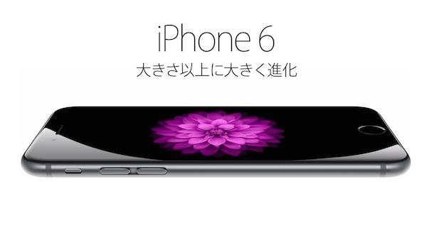 「iPhone 6 Plus」が待ち遠しいけど! ケースと保護フィルムはどうしよう?