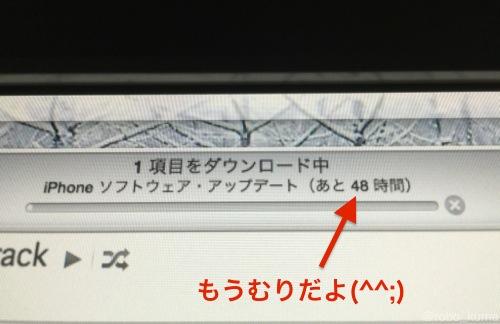 【iOS8.0.2 アップデート】その後のお話し。