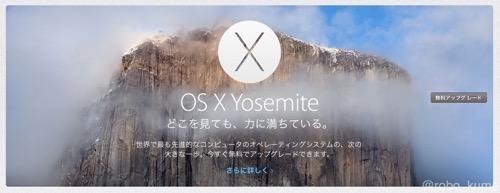 遅れながら『OS X Yosemite』をインストールです(*`・ω・)ゞ テザリングが簡単になりました!