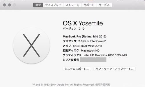 『OS X Yosemite』へアップデート後の調子・・・余り良く無い(^^;)
