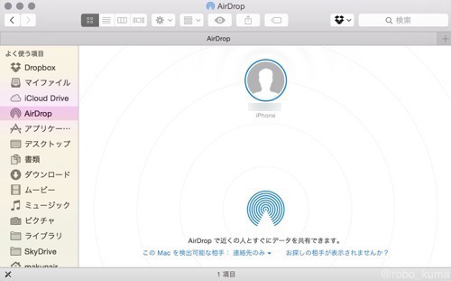 【ブログ作成に便利】「Yosemite」と「iOS8」での写真転送は『AirDrop』が最強!