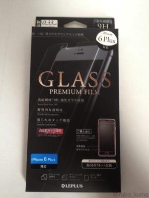 【iPhone 6 Plus】LEPLUS 強化ガラスフィルム 厚さ0.33㎜ レビュー