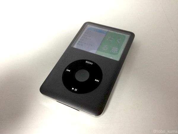 なぜ?『iPod Classic』はディスコンになったのか?