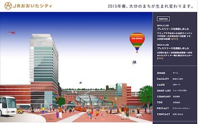 Apple Premium Reseller「C smart」が、2015年3月にJR大分シティにオープンです(*`・ω・)ゞ