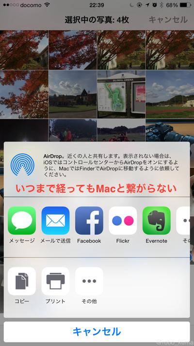 Mac と iPhone でAirDropが出来ない? 場合の対処方法