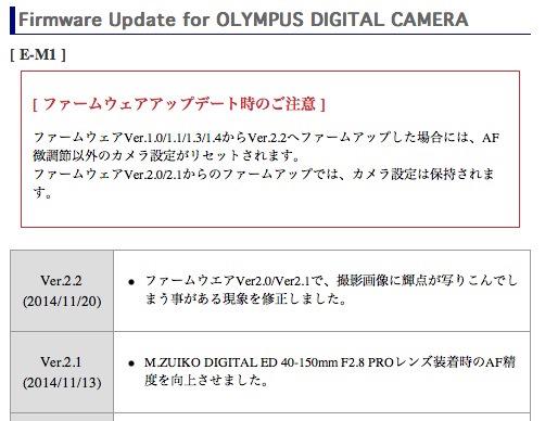 【OLYMPUSカメラアップデート】OM-D E-M1、E-M5