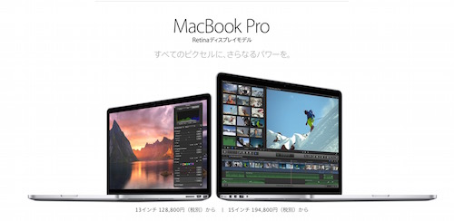 新しい「MacBook Pro(Retina,15-inch,Mid 2014)」を買いました(੭ु ˃̶͈̀ ω ˂̶͈́)੭ु⁾⁾