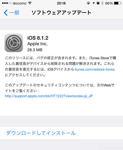 iOS8.1.2 アップデートが配信中です。