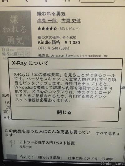 電子書籍「Kindle」に新機能『X-Ray』が搭載されました。