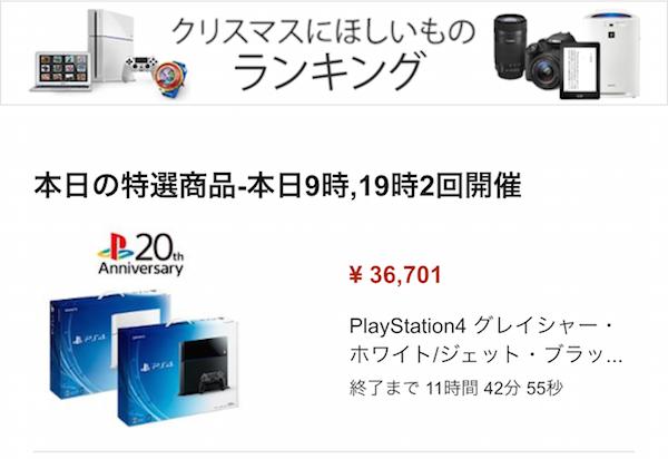 【本日限り】12月14日(日)PS4が15%引きのタイムサービス