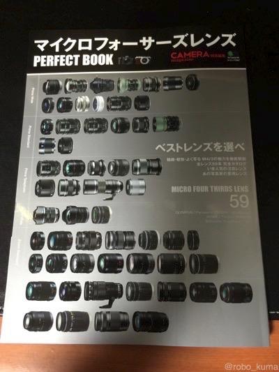 【雑誌】マイクロフォーサーズレンズパーフェクトブック 購入。