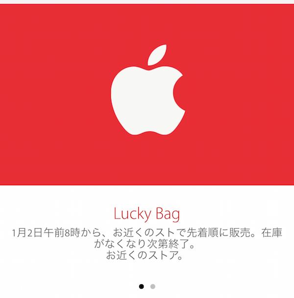 来年こそ行くか?「Apple Lucky Bag 2015」 が1月2日8時からApple Storeで発売です。