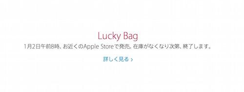 【断念】Apple Store福岡天神「Lucky Bag 2015」諦めました(TдT)