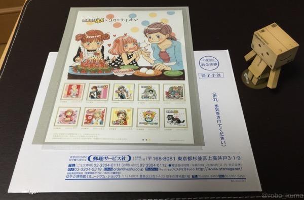 【購入】「雪見だいふく×3月のライオン」ふくが大きいオリジナル切手