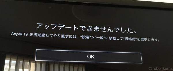 「AppleTV(第3世代)」アップデート7.0.3 配布開始。
