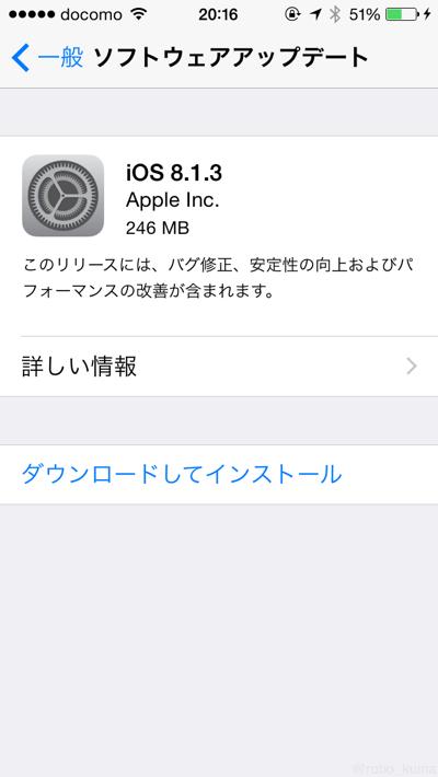 他の端末も「iOS8.1.3」にしてみて、使用可能ストレージの変化確認。
