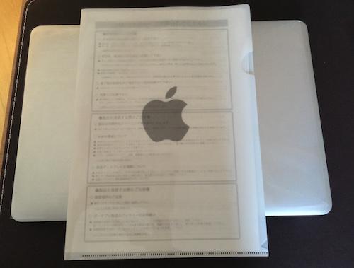 【ご報告】壊れた『MacBook Pro Retina (15inch,Mid 2012) 』をAppleさんに修理に出しました。