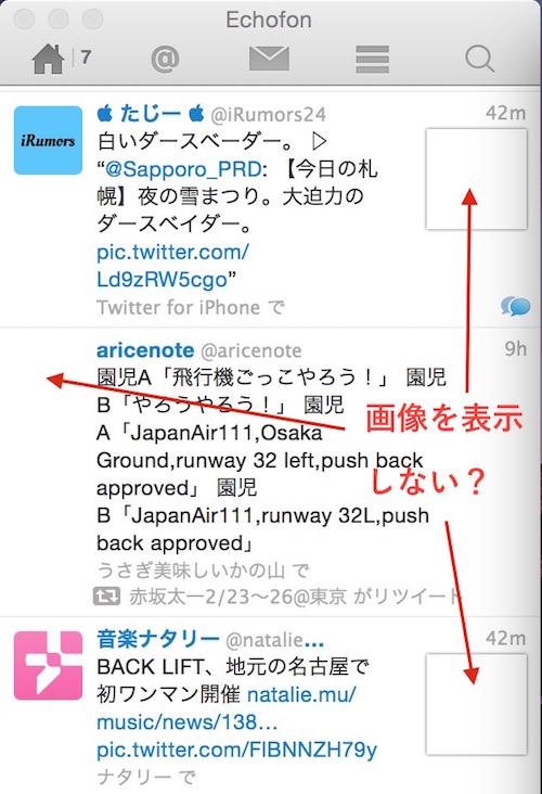 最近、Twitterで画像が表示できない?