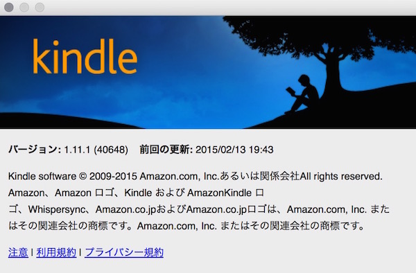 Amazon「Kindle for Mac」の日本語版が無料配信開始です(^O^)