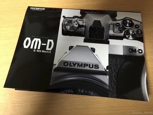OLYMPUSさんから「OM-D E-M5 Mark II」のカタログが来ました(੭ु ˃̶͈̀ ω ˂̶͈́)੭ु⁾⁾
