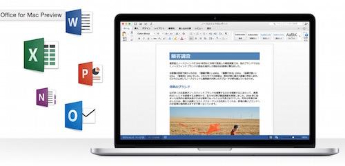 マイクロソフト「Office for Mac 2016 プレビュー版」を発表。ダウンロード可能です(*`・ω・)ゞ