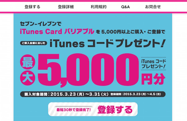 セブンイレブン。明日31日まです。iTunesカード バリアブル購入してiTunesコードプレゼントキャンペーン。