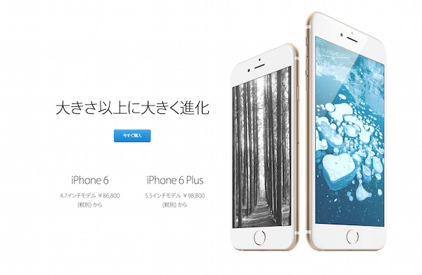 『SIMフリーiPhone 6/6 Plus』 Apple Storeで販売復活!でもね・・・ぇ