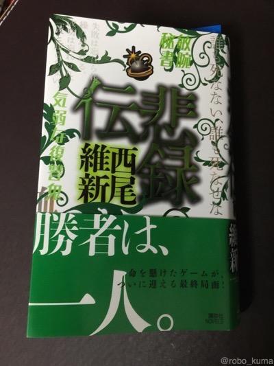西尾維新・作、『悲録伝』。四国編完結!を読書中。