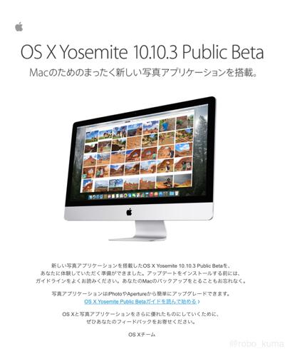 写真アプリを搭載した「OS X Yosemite 10.10.3 Public Beta」が公開されました。