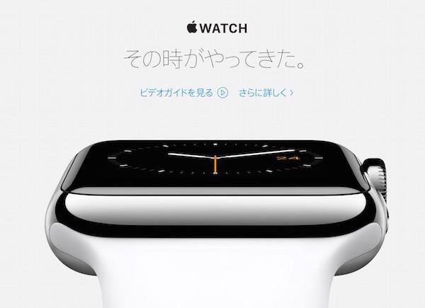 「Apple Watch」の発売日です。買って無いけど・・・。