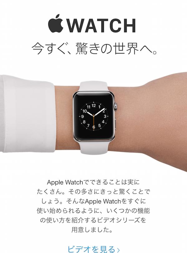 『Apple Watch』の予約は4月10日(金)午後4時1分からです。