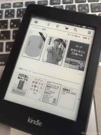 [Kindle]約72,000冊、最大50%ポイント還元セール中です!