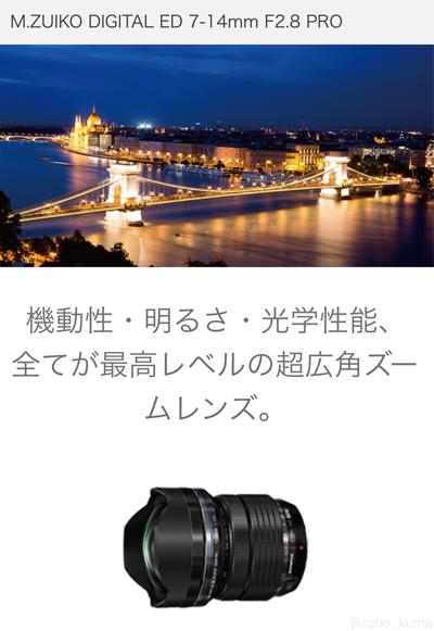 [レンズ] OLYMPUS 「M.ZUIKO DIGITAL ED 7-14mm F2.8 PRO」 &「M.ZUIKO DIGITAL ED 8mm F1.8 Fisheye PRO」が発売されます。