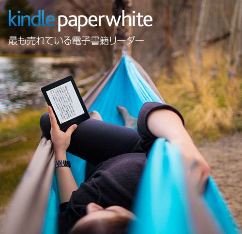 「Kindle Paperwhite」が300ppiの高解像度にバージョンアップして発売!