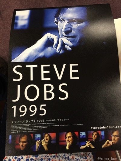 [イベント]映画『スティーブ・ジョブズ 1995 失われたインタビュー』上映会+トークショーに行って来ました(*`・ω・)ゞ