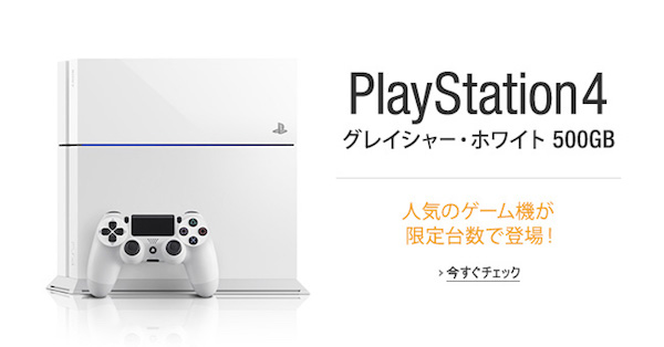 7月15日のAmazonプライムデーでは、PS4が安くなるようですが・・・