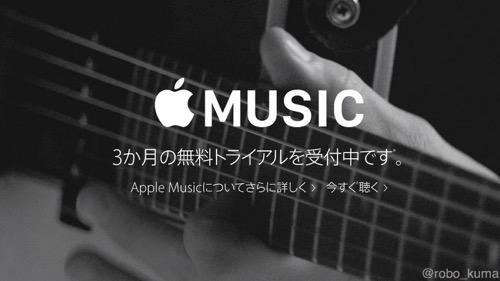 「Apple MUSIC」が開始!「iOS 8.4」「iTunes12.2」「OS X アップデート10.10.4」配布されました(*`・ω・)ゞ