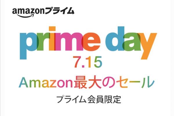 [Amazon.co.jp]7月15日はプライムデー アマゾンプライム会員向けの最大のセールです!